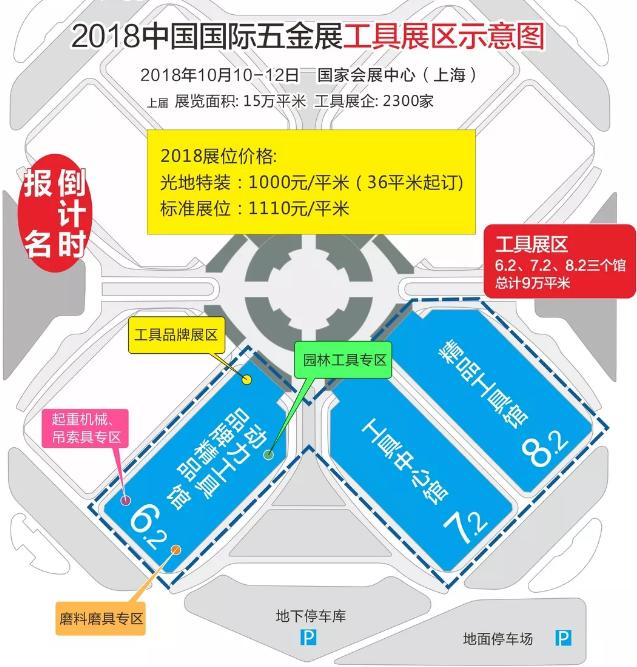 2018中国国际五金展工具展区示意图.png